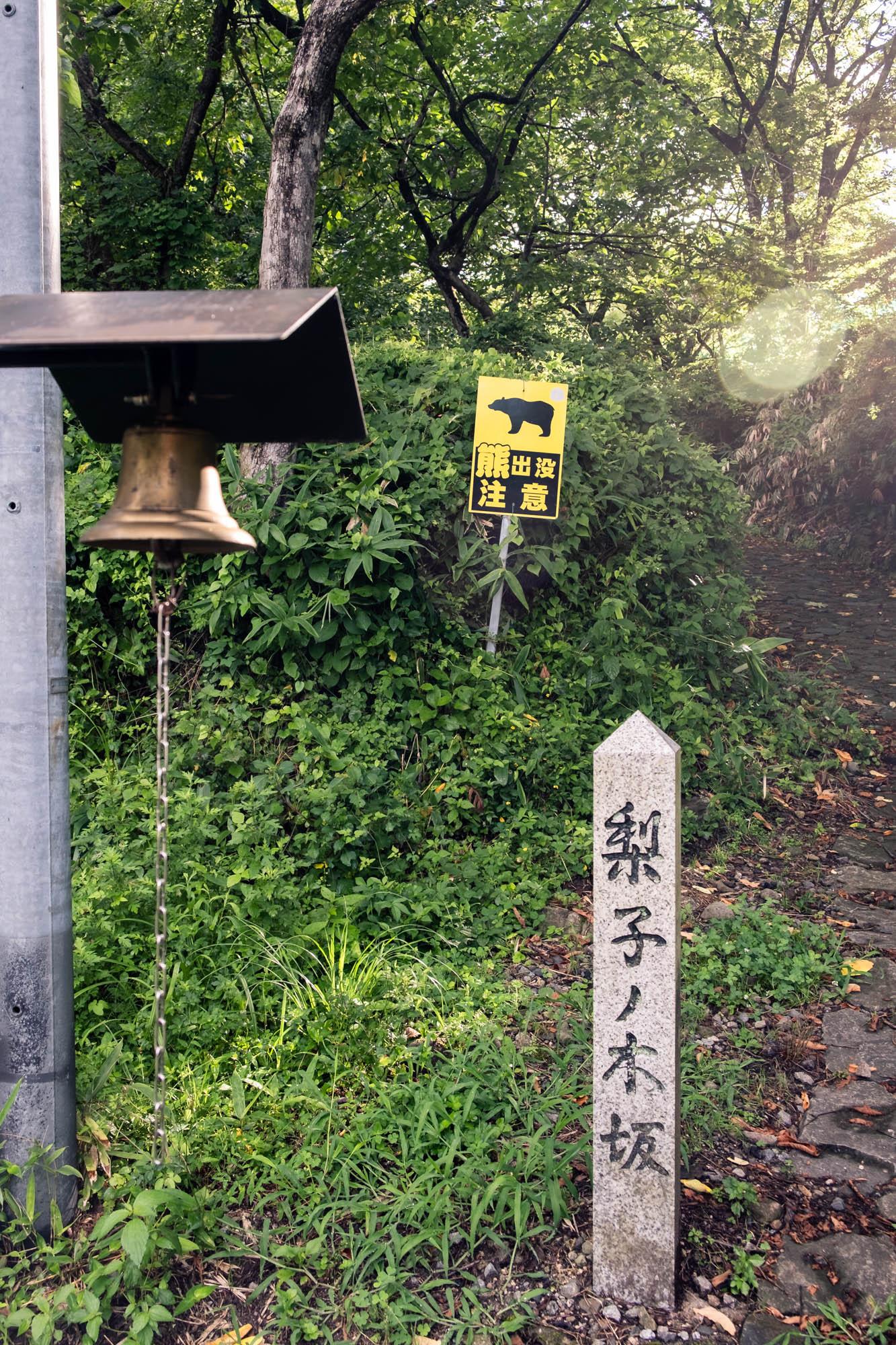 Cloche à ours Magome-Tsumago